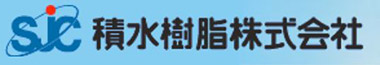 積水樹脂株式会社